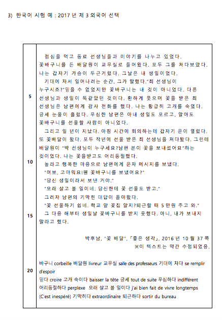 한국어시험1.png