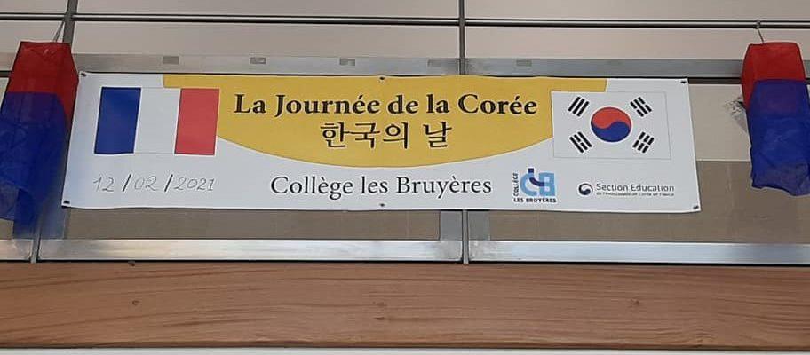 레브뤼에르중 한국의날